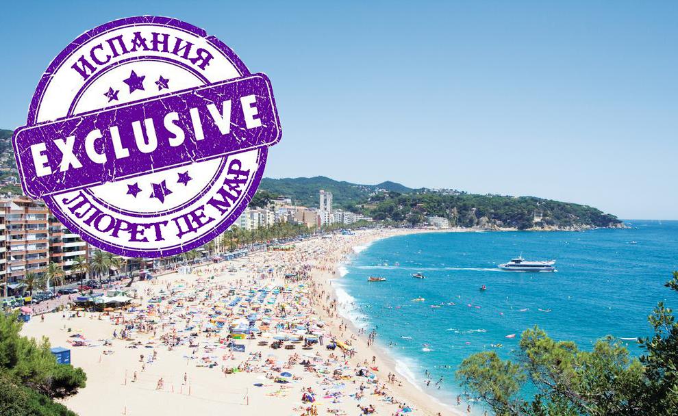 «EXCLUSIVE» - молодежный и подростковый отдых в Испании + экскурсии (цена 2020 г.),